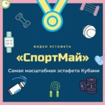 СпортМай! — Самая масштабная эстафета Кубани!
