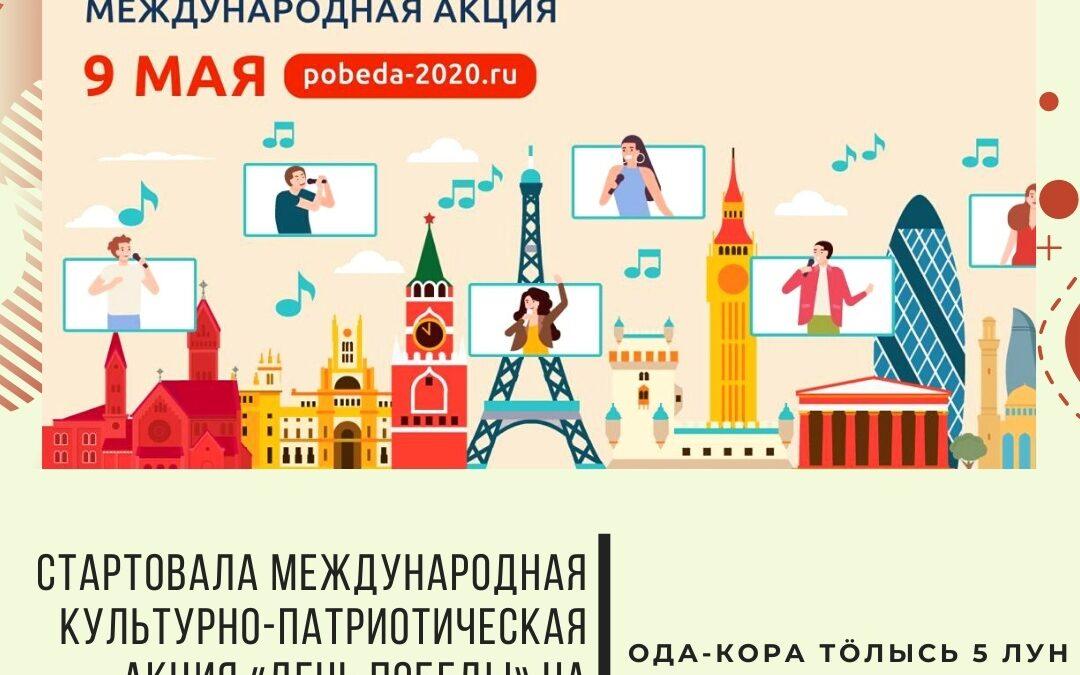 Акция «День Победы» на разных языках