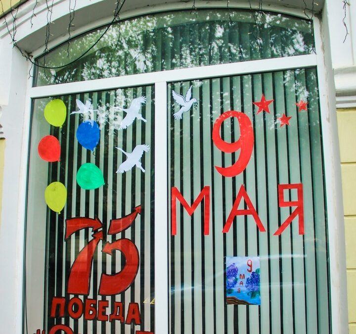 «Центр молодёжной политики» присоединилось к Всероссийской акции «ОКНА ПОБЕДЫ»