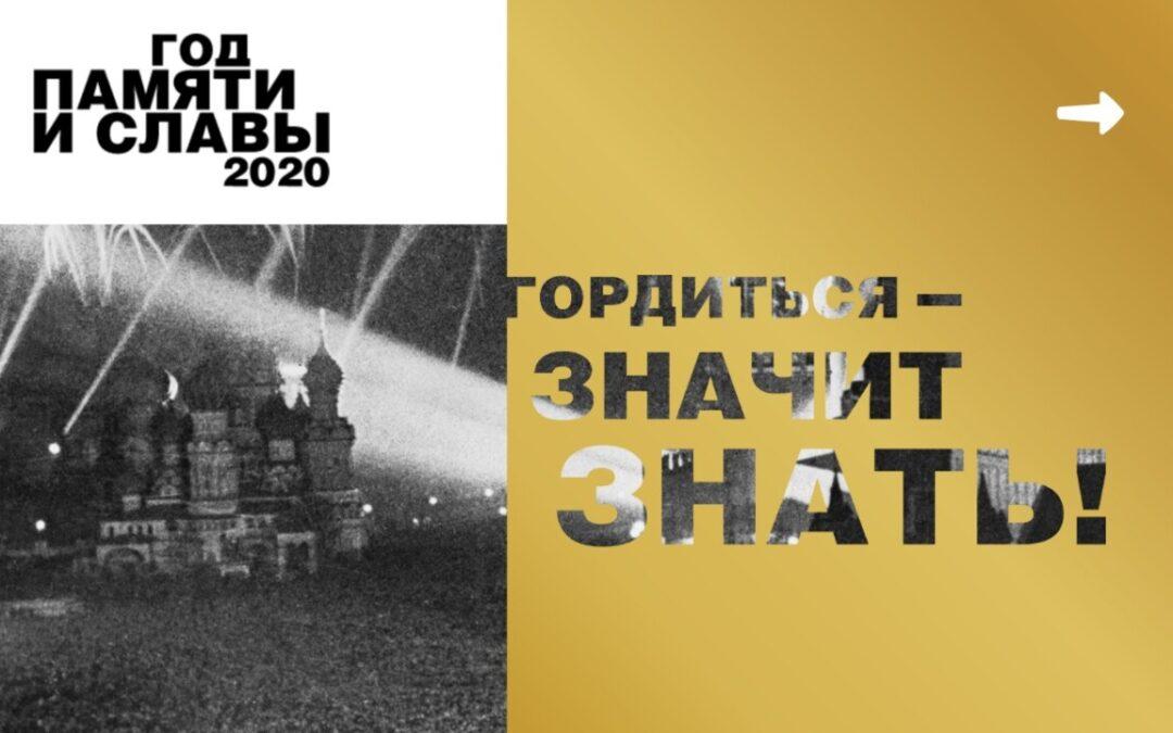 ГОД2020.РФ: 75-летия Победы в Великой Отечественной войне