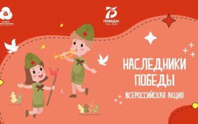 Всероссийская акция «Наследники Победы»