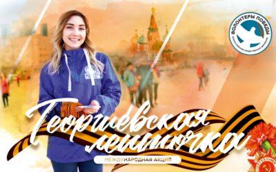 В Армавире проходит акция «Георгиевская ленточка»
