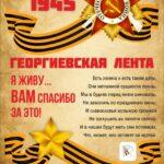 Конкурс информационного плаката о гражданской кампании «Георгиевская лента»