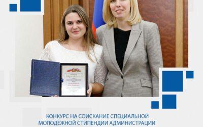 Конкурс молодежной стипендии