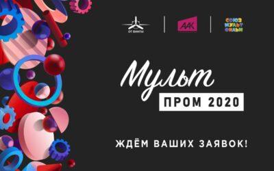 Конкурс «МультПром 2020»
