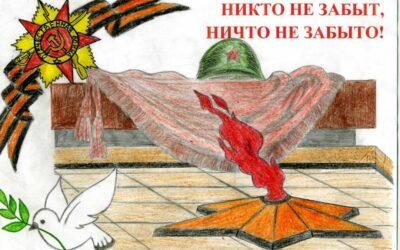 Конкурс рисунков «Память народа»