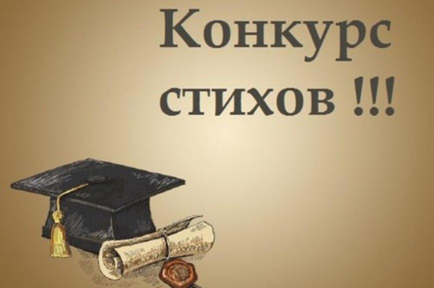 Конкурс стихов «О войне»