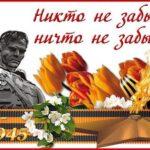 Интернет конкурс «Армавир. 1945-2020»