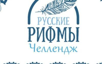 Всероссийский челлендж #РусскиеРифмы
