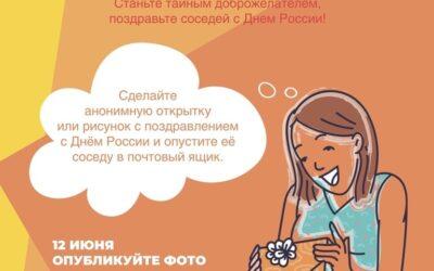 Всероссийская акция «Добро в России»