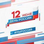 Флешмоб «БУДУЩЕЕ РОССИИ»
