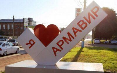 С ДНЕМ РОЖДЕНИЯ, НАШ ЛЮБИМЫЙ АРМАВИР!!!