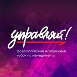 Всероссийский молодёжный кубок по менеджменту «Управляй!»