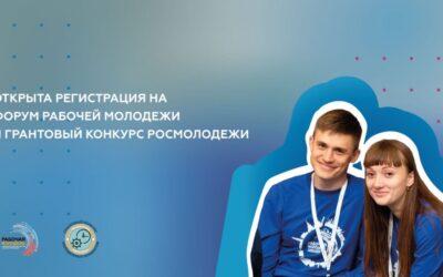 Форум рабочей молодёжи