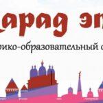 Всероссийский форум «Парад эпох»