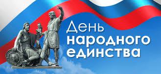 День народного единства и праздник в честь Казанской иконы Божьей Матери