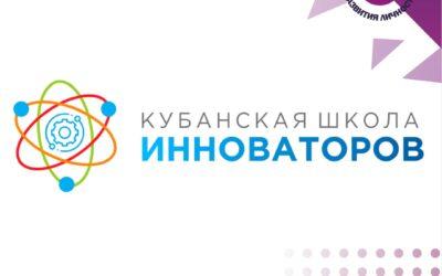 Конкурс «Кубанская школа инноваторов»