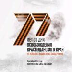 77 лет со дня освобождения Краснодарского края от немецко-фашистских зазватчиков