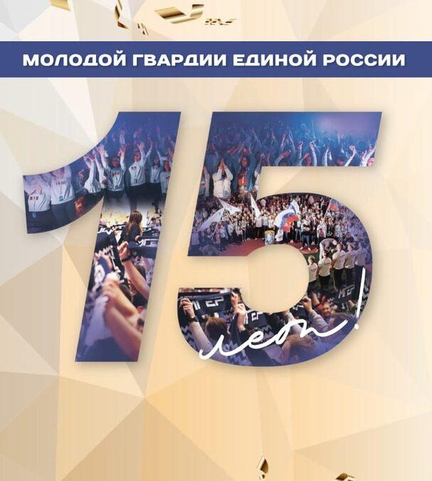 «Молодая Гвардия Единой России» 15 лет