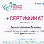 Молодёжь Армавира участвует в акции «Большой этнографический диктант»