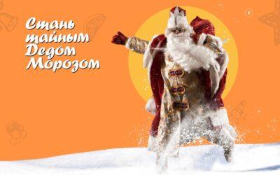 Новогодняя акция «Тайный Дед Мороз»