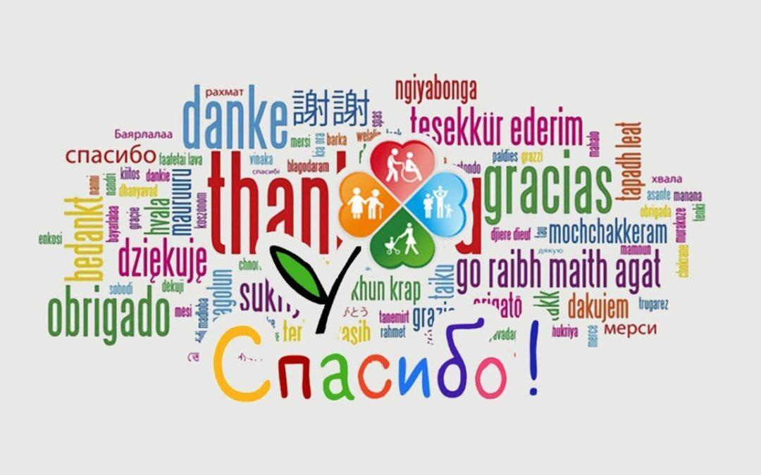 Акция к Международному дню «Спасибо»