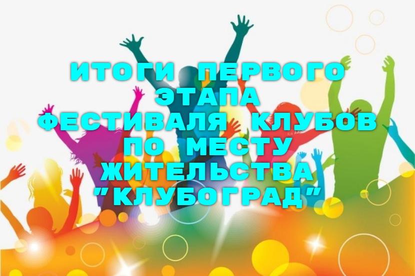 Фестиваль «Клубоград»