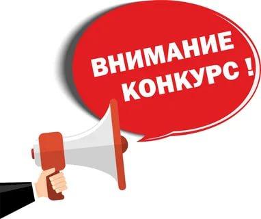 Всероссийский конкурс «История местного самоуправления моего края»