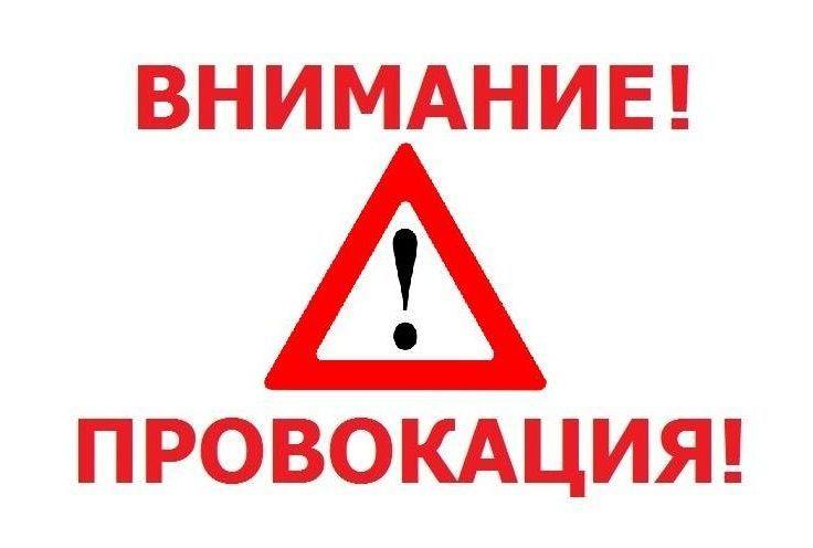 Внимание, провокация!