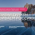 Конкурс предложений «Развивая туризм – развиваем Россию!»