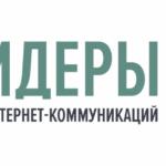 Регистрация на конкурс «Лидеры интернет-коммуникаций»