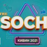 Наши на «КиВиН-2021»