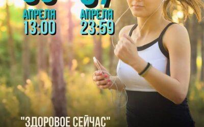 Челлендж «ЗдоровоеСейчас»