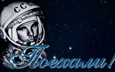 Онлайн-флешмоб «Наука – это космос»