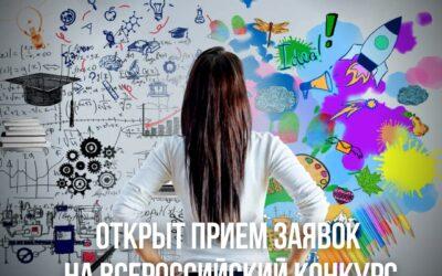 IV Всероссийский конкурс «ВЕКТОРИАДА-2021»